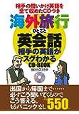 海外旅行ひとこと英会話 相手の英語がスグわかる CD-BOOK