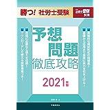 勝つ! 社労士受験 予想問題徹底攻略2021年版 (月刊社労士受験別冊)