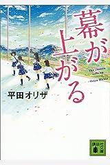 幕が上がる (講談社文庫) Kindle版