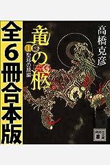 竜の柩 全6冊合本版 (講談社文庫) Kindle版