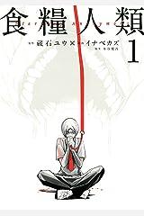 食糧人類-Starving Anonymous-(1) (ヤングマガジンコミックス) Kindle版
