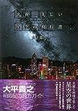 人気プラネタリウム・クリエーターが作った世界一美しい星空の教科書
