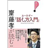 齋藤孝が読む カーネギー『話し方入門』 22歳からの社会人になる教室