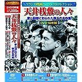 フランス映画 パーフェクトコレクション 天井桟敷の人々 DVD10枚組 ACC-127