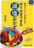 作りおきできる減塩おかず (作りおきシリーズ 食事療法)