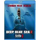 ディープ・ブルー2 [Blu-ray]