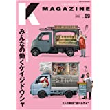 K MAGAZINE VOL.09(GEIBUN MOOKS)