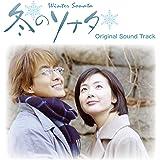 韓国ドラマ「冬のソナタ」オリジナルサウンドトラック