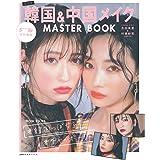 S Cawaii! Ray 特別編集 韓国&中国メイク MASTER BOOK (主婦の友生活シリーズ)