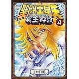 聖闘士星矢 NEXT DIMENSION 冥王神話 4 (少年チャンピオン・コミックス)