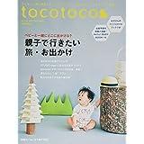 tocotoco(トコトコ) VOL.39 2017年8月号