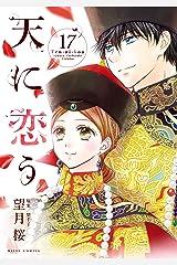 天に恋う17 【電子限定特典ペーパー付き】 (ネクストFコミックス) Kindle版