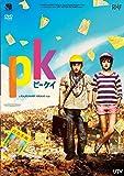 PK ピーケイ [DVD]