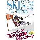 月刊スキーグラフィック 2021年 07月号 [雑誌]
