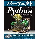 パーフェクト Python [改訂2版] (PERFECT SERIES 5)