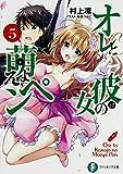 オレと彼女の萌えよペン (5) (ファンタジア文庫)