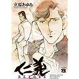仁義 BEFORE (ヤングチャンピオン・コミックス)