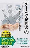 ゲームの企画書(3) 「ゲームする」という行為の本質 (角川新書)
