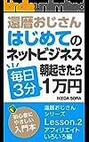 還暦おじさんはじめてのネットビジネス毎日3分朝起きたら1万円 Lesson2アフィリエイトいろいろ編