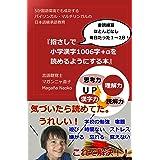 5か国語環境でも成功する、バイリンガル・マルチリンガルの日本語継承語教育 音読練習ほとんどなし 毎日たった1~2分!『指さしで小学漢字1006字+αを読めるようにする本』: バイリンガリズムと学力養成 日本語力だけでなく、同時に理解力、読解力、思考力