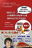5か国語環境でも成功する、バイリンガル・マルチリンガルの日本語継承語教育 音読練習ほとんどなし 毎日たった1~2分!『指…