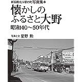 新函館北斗駅の町写真集2 懐かしのふるさと大野 昭和40〜50年代