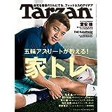 Tarzan(ターザン) 2021年8月12日号 No.815 [五輪アスリートが教える!家トレ] [雑誌]