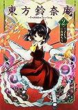 東方鈴奈庵 〜 Forbidden Scrollery.(2) (角川コミックス)