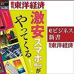激安スマホ時代がやってくる! (週刊東洋経済eビジネス新書No.86)