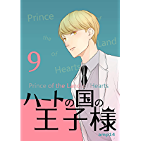 9話: 高校時代 ハートの国の王子様