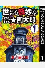 世にも奇妙な漫☆画太郎 1 (ヤングジャンプコミックスDIGITAL) Kindle版