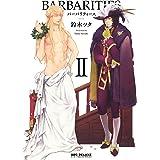 BARBARITIES II (ビーボーイコミックスデラックス)