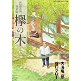新装版 欅の木 (ビッグコミックススペシャル)