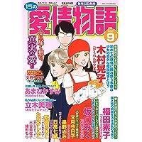 15の愛情物語 2021年 09月号 [雑誌]