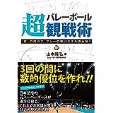 バレーボール超観戦術 「数」の視点で、プレーの駆け引きを読み解く