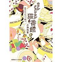 ホテルクラシカル猫番館 横浜山手のパン職人 3 (集英社オレンジ文庫)