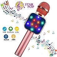 BlueFire Bluetooth カラオケマイク ブルートゥース ワイヤレスマイク 多彩なLEDライト付き エコー機能搭載&伴奏機能 録音可能 無線マイク 音楽再生 家庭カラオケ ノイズキャンセリング 充電式 iPhone/Androidに対応