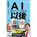 AI以後 変貌するテクノロジーの危機と希望 (NHK出版新書)