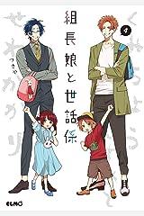 組長娘と世話係 4 (コミックELMO) Kindle版