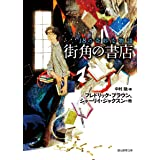 街角の書店 (18の奇妙な物語) (創元推理文庫)