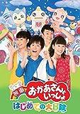 『映画 おかあさんといっしょ はじめての大冒険』[Blu-ray](特典なし)