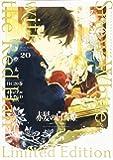 赤髪の白雪姫 20巻 ドラマCD付き特装版 (花とゆめコミックス)