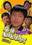 痛快あばれはっちゃく DVD-BOX1 デジタルリマスター版【昭和の名作ライブラリー 第8集】