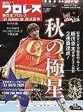 新日本プロレス「G1クライマックス 30」総決算号【特別付録:G1優勝者・飯伏&2冠王者・内藤 両面ポスター付き…