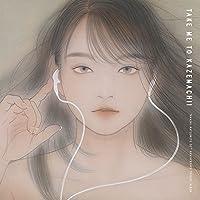 松本 隆 作詞活動50周年トリビュートアルバム「風街に連れてって! 」 通常盤 〔CDのみ〕