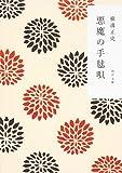 悪魔の手毬唄 (角川文庫)
