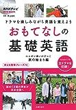NHKテレビDVD BOOK おもてなしの基礎英語 ニッポン追いかけっこ 旅の始まり編