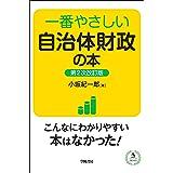 一番やさしい自治体財政の本 第2次改訂版