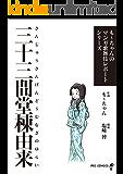 三十三間堂棟由来 も~ちゃんのマンガ歌舞伎レポートシリーズ