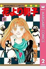 花より男子 2 (マーガレットコミックスDIGITAL) Kindle版